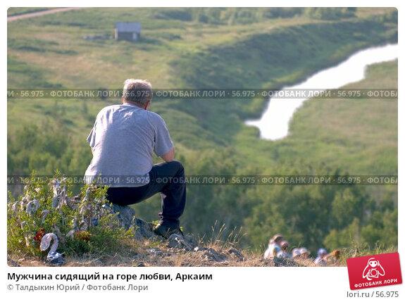 Мужчина сидящий на горе любви, Аркаим, фото № 56975, снято 28 июля 2017 г. (c) Талдыкин Юрий / Фотобанк Лори