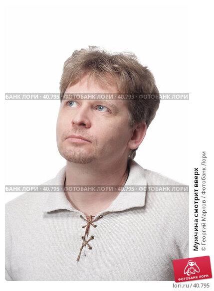 Мужчина смотрит вверх, фото № 40795, снято 8 марта 2007 г. (c) Георгий Марков / Фотобанк Лори