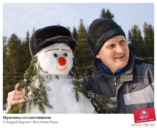 Купить «Мужчина со снеговиком», фото № 736123, снято 1 марта 2009 г. (c) Андрей Брусов / Фотобанк Лори