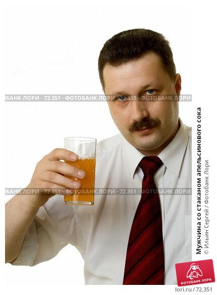 Купить «Мужчина со стаканом апельсинового сока», фото № 72351, снято 3 апреля 2007 г. (c) Ильин Сергей / Фотобанк Лори