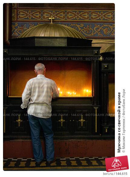 Мужчина со свечкой в храме, фото № 144615, снято 19 июня 2006 г. (c) Максим Горпенюк / Фотобанк Лори