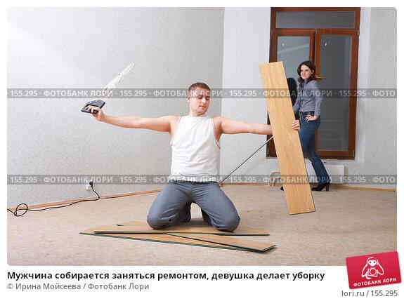 Мужчина собирается заняться ремонтом, девушка делает уборку, фото № 155295, снято 5 декабря 2007 г. (c) Ирина Мойсеева / Фотобанк Лори