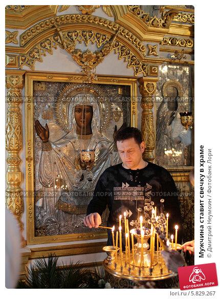 Купить «Мужчина ставит свечку в храме», эксклюзивное фото № 5829267, снято 13 апреля 2014 г. (c) Дмитрий Неумоин / Фотобанк Лори