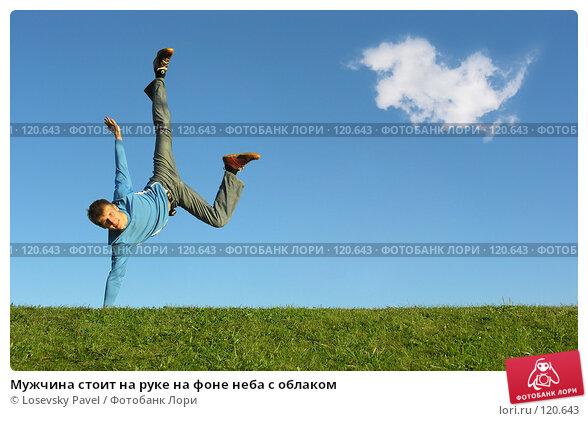 Купить «Мужчина стоит на руке на фоне неба с облаком», фото № 120643, снято 20 августа 2005 г. (c) Losevsky Pavel / Фотобанк Лори