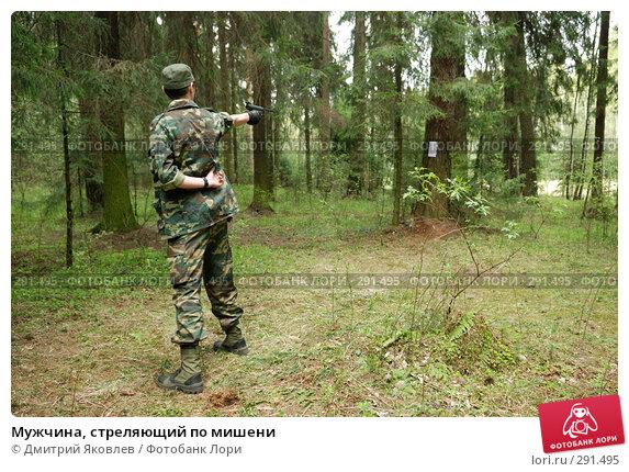 Мужчина, стреляющий по мишени, фото № 291495, снято 1 мая 2008 г. (c) Дмитрий Яковлев / Фотобанк Лори