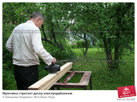 Мужчина строгает доску электрорубанком, фото № 62035, снято 14 июля 2007 г. (c) Ханыкова Людмила / Фотобанк Лори