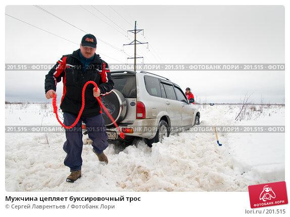 Мужчина цепляет буксировочный трос, фото № 201515, снято 9 февраля 2008 г. (c) Сергей Лаврентьев / Фотобанк Лори
