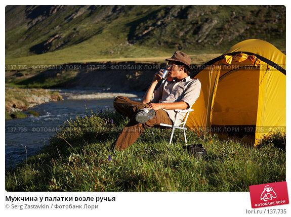 Мужчина у палатки возле ручья, фото № 137735, снято 26 июля 2007 г. (c) Serg Zastavkin / Фотобанк Лори