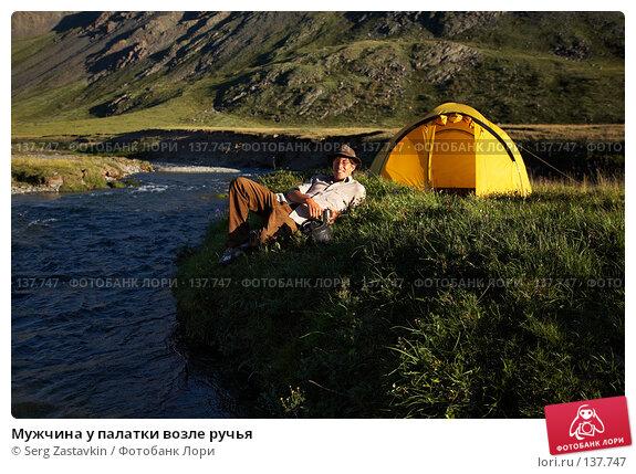 Мужчина у палатки возле ручья, фото № 137747, снято 26 июля 2007 г. (c) Serg Zastavkin / Фотобанк Лори