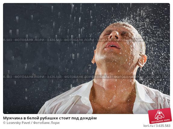 Купить «Мужчина в белой рубашке стоит под дождём», фото № 3635583, снято 2 апреля 2011 г. (c) Losevsky Pavel / Фотобанк Лори