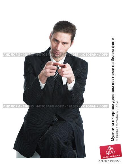 Купить «Мужчина в черном деловом костюме на белом фоне», фото № 198055, снято 13 ноября 2007 г. (c) hunta / Фотобанк Лори