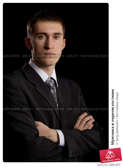 Мужчина в черном костюме, фото № 209471, снято 9 февраля 2008 г. (c) Serg Zastavkin / Фотобанк Лори