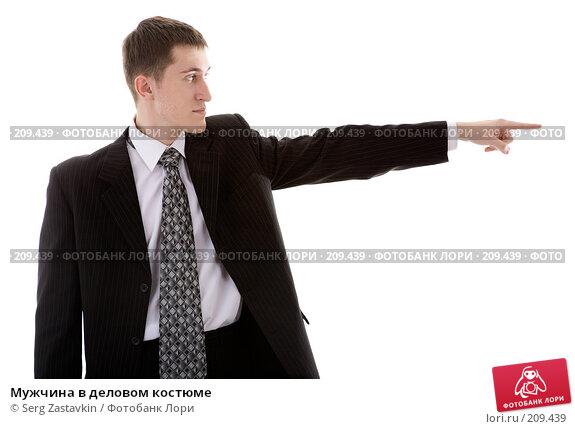 Мужчина в деловом костюме, фото № 209439, снято 9 февраля 2008 г. (c) Serg Zastavkin / Фотобанк Лори