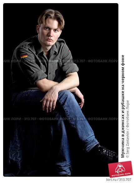 Мужчина в джинсах и рубашке на черном фоне, фото № 313707, снято 9 марта 2008 г. (c) Serg Zastavkin / Фотобанк Лори