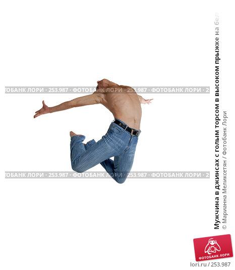 Мужчина в джинсах с голым торсом в высоком прыжке на белом фоне, фото № 253987, снято 26 сентября 2007 г. (c) Марианна Меликсетян / Фотобанк Лори