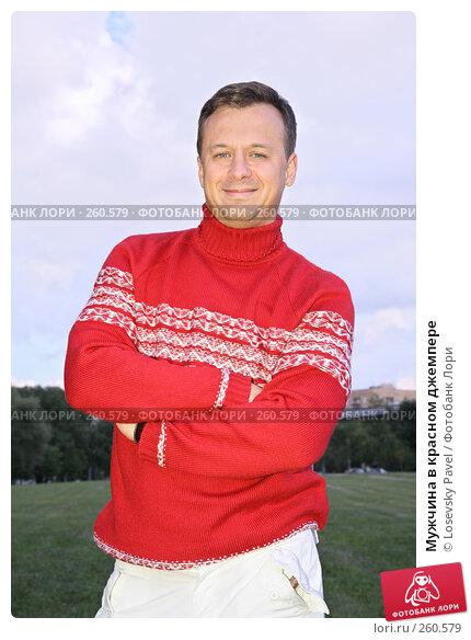 Мужчина в красном джемпере, фото № 260579, снято 22 июля 2017 г. (c) Losevsky Pavel / Фотобанк Лори