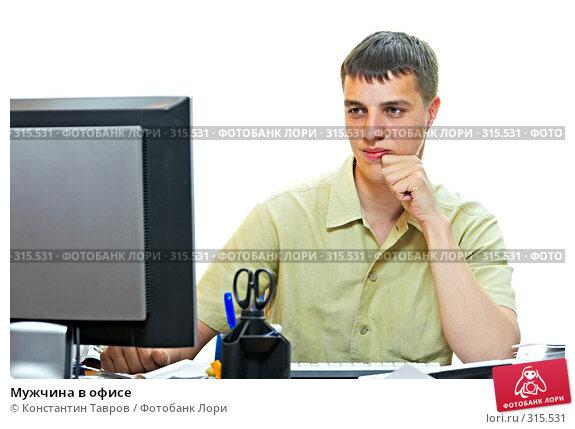 Мужчина в офисе, фото № 315531, снято 22 мая 2008 г. (c) Константин Тавров / Фотобанк Лори