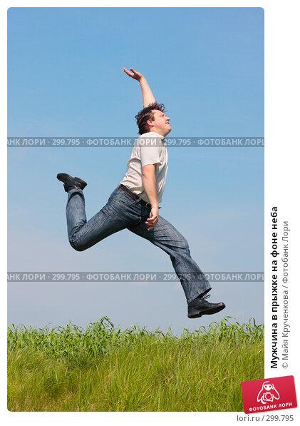 Мужчина в прыжке на фоне неба, фото № 299795, снято 18 мая 2008 г. (c) Майя Крученкова / Фотобанк Лори