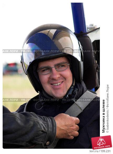 Купить «Мужчина в шлеме», фото № 199231, снято 24 июня 2007 г. (c) Бабенко Денис Юрьевич / Фотобанк Лори