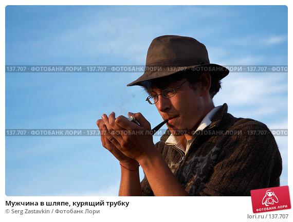Купить «Мужчина в шляпе, курящий трубку», фото № 137707, снято 25 июля 2007 г. (c) Serg Zastavkin / Фотобанк Лори