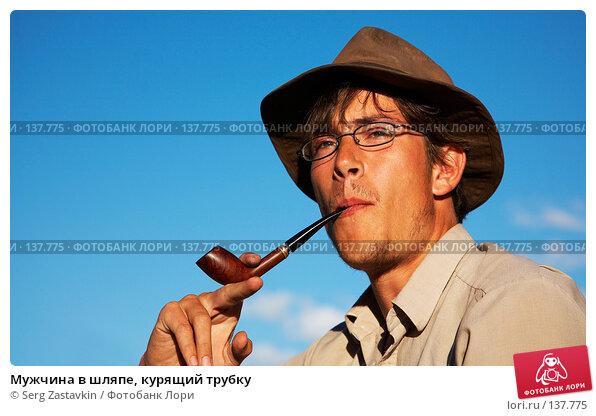 Мужчина в шляпе, курящий трубку, фото № 137775, снято 26 июля 2007 г. (c) Serg Zastavkin / Фотобанк Лори