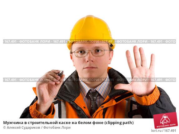 Мужчина в строительной каске на белом фоне (clipping path), фото № 167491, снято 5 января 2008 г. (c) Алексей Судариков / Фотобанк Лори