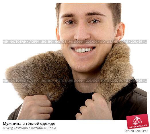 Мужчина в тёплой одежде, фото № 209499, снято 9 февраля 2008 г. (c) Serg Zastavkin / Фотобанк Лори