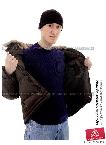 Мужчина в теплой одежде, фото № 209503, снято 9 февраля 2008 г. (c) Serg Zastavkin / Фотобанк Лори