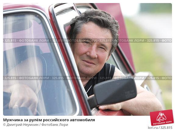 Мужчина за рулём российского автомобиля, эксклюзивное фото № 325815, снято 12 июня 2008 г. (c) Дмитрий Неумоин / Фотобанк Лори