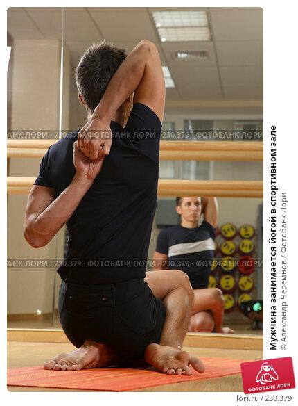 Мужчина занимается йогой в спортивном зале, фото № 230379, снято 25 октября 2007 г. (c) Александр Черемнов / Фотобанк Лори