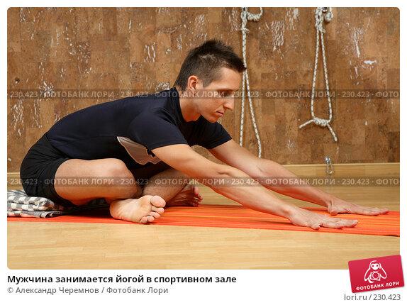 Мужчина занимается йогой в спортивном зале, фото № 230423, снято 25 октября 2007 г. (c) Александр Черемнов / Фотобанк Лори