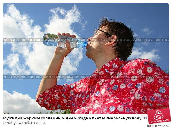 Купить «Мужчина жарким солнечным днем жадно пьет минеральную воду из бутылки», фото № 61439, снято 23 мая 2006 г. (c) Harry / Фотобанк Лори