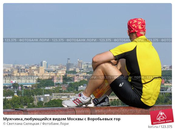 Мужчина,любующийся видом Москвы с Воробьевых гор, фото № 123375, снято 19 августа 2007 г. (c) Светлана Силецкая / Фотобанк Лори