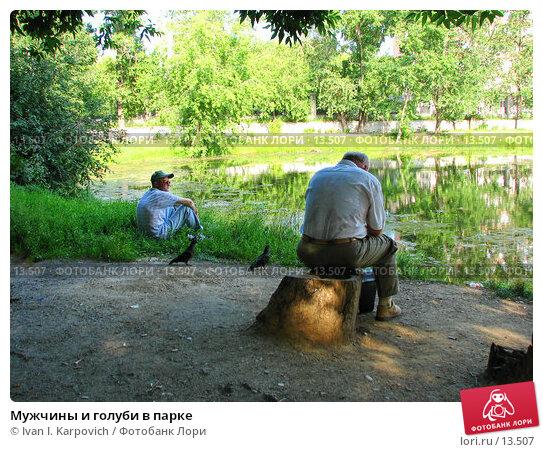 Купить «Мужчины и голуби в парке», фото № 13507, снято 19 июля 2006 г. (c) Ivan I. Karpovich / Фотобанк Лори