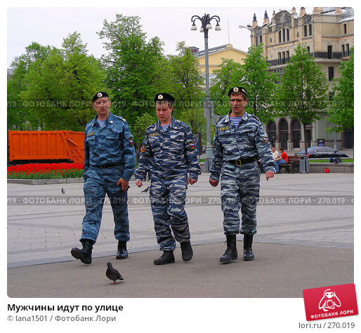 Мужчины идут по улице, эксклюзивное фото № 270019, снято 2 мая 2008 г. (c) lana1501 / Фотобанк Лори