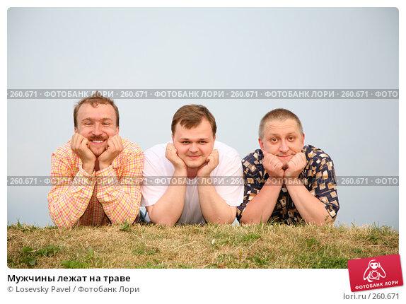 Мужчины лежат на траве, фото № 260671, снято 22 октября 2016 г. (c) Losevsky Pavel / Фотобанк Лори