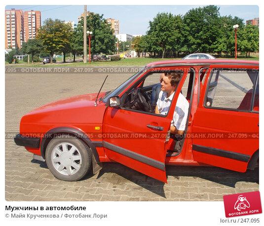 Мужчины в автомобиле, фото № 247095, снято 14 августа 2007 г. (c) Майя Крученкова / Фотобанк Лори