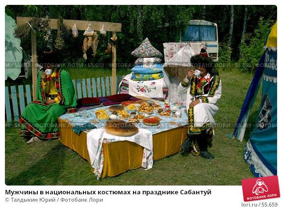 Мужчины в национальных костюмах на празднике Сабантуй, фото № 55659, снято 30 марта 2017 г. (c) Талдыкин Юрий / Фотобанк Лори