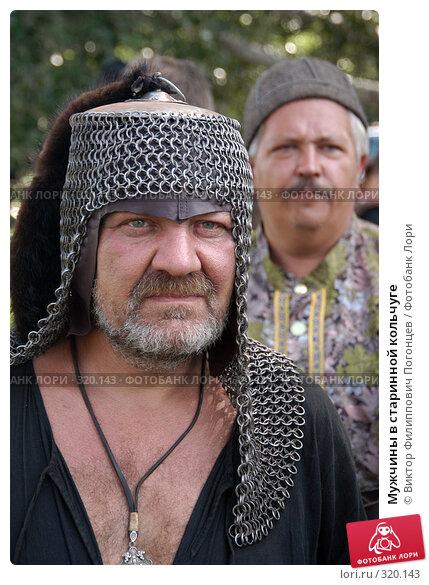 Мужчины в старинной кольчуге, фото № 320143, снято 7 августа 2005 г. (c) Виктор Филиппович Погонцев / Фотобанк Лори