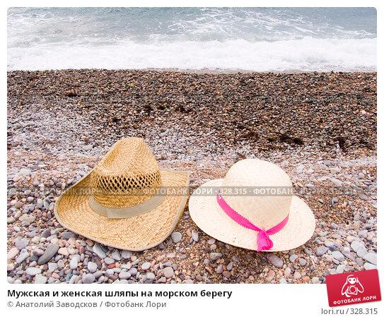 Мужская и женская шляпы на морском берегу, фото № 328315, снято 28 сентября 2006 г. (c) Анатолий Заводсков / Фотобанк Лори