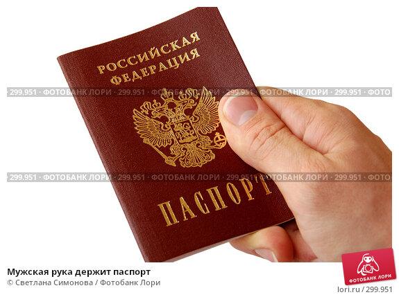Мужская рука держит паспорт, фото № 299951, снято 22 мая 2008 г. (c) Светлана Симонова / Фотобанк Лори
