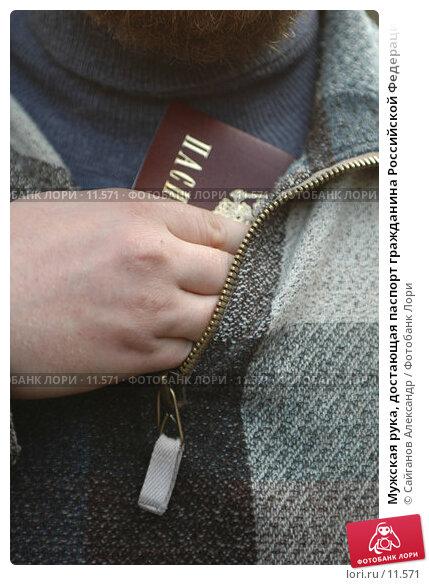 Мужская рука, достающая паспорт гражданина Российской Федерации из-за пазухи, фото № 11571, снято 22 октября 2006 г. (c) Сайганов Александр / Фотобанк Лори