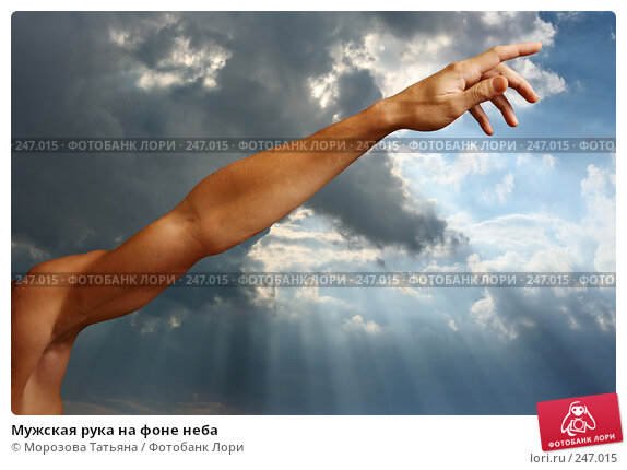 Купить «Мужская рука на фоне неба», фото № 247015, снято 7 апреля 2008 г. (c) Морозова Татьяна / Фотобанк Лори