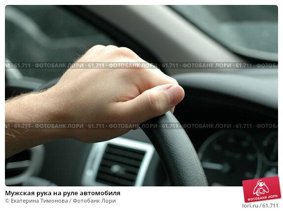 Купить «Мужская рука на руле автомобиля», фото № 61711, снято 13 июля 2007 г. (c) Екатерина Тимонова / Фотобанк Лори