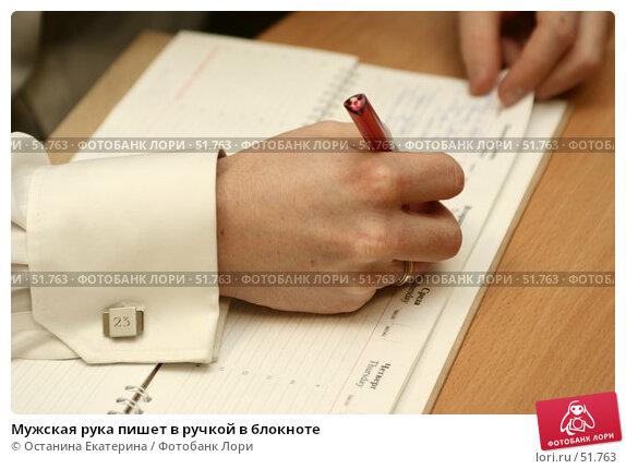 Мужская рука пишет в ручкой в блокноте, фото № 51763, снято 20 марта 2007 г. (c) Останина Екатерина / Фотобанк Лори