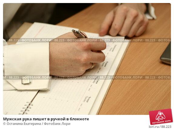 Мужская рука пишет в ручкой в блокноте, фото № 88223, снято 20 марта 2007 г. (c) Останина Екатерина / Фотобанк Лори