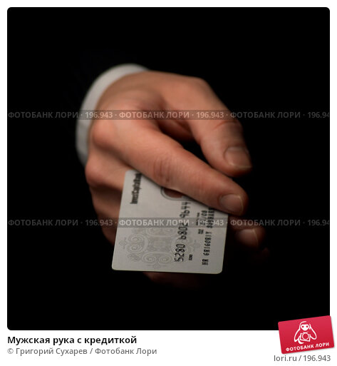 Мужская рука с кредиткой, фото № 196943, снято 13 января 2008 г. (c) Григорий Сухарев / Фотобанк Лори