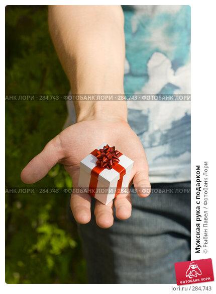 Мужская рука с подарком, фото № 284743, снято 13 мая 2008 г. (c) Рыбин Павел / Фотобанк Лори
