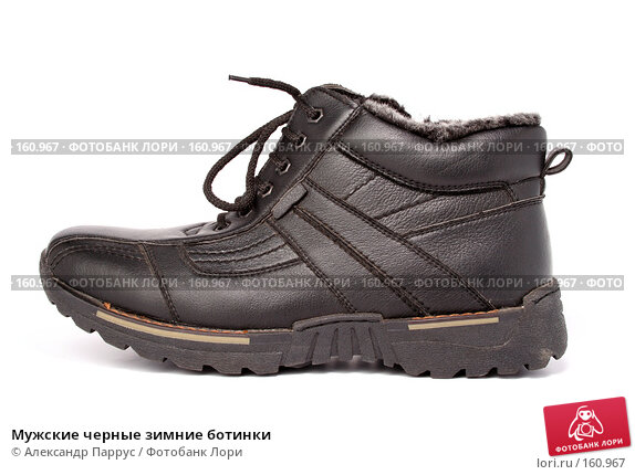 Мужские черные зимние ботинки, фото № 160967, снято 26 ноября 2006 г. (c) Александр Паррус / Фотобанк Лори