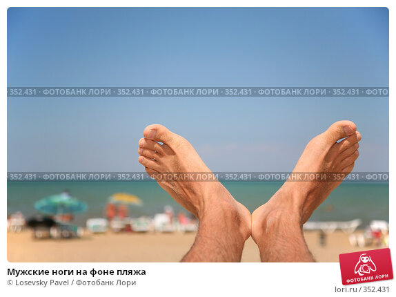 Мужские ноги на фоне пляжа, фото № 352431, снято 14 сентября 2017 г. (c) Losevsky Pavel / Фотобанк Лори